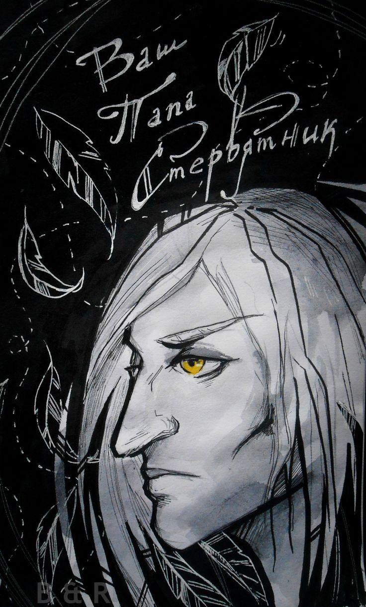 Стервятник автор - SandroMesser