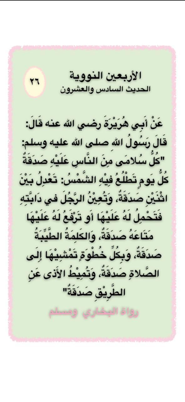 Pin By رياض الصالحات On الاربعين النوويه Bullet Journal Journal Islam