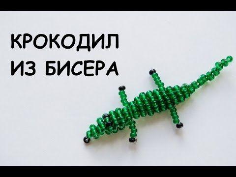 Объёмный Крокодил Из Бисера Для Начинающих.