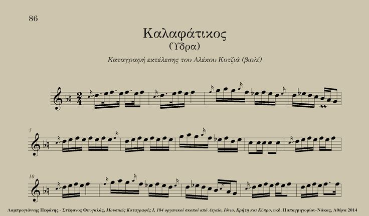 Kalafatikos (Hydra, Greece) - Alekos Kotzias (violin) Excerpt from: Lamprogiannis Pefanis - Stefanos Fevgalas, Musical Transcriptions I - 184 instrumental tunes from the Aegean and Ionian Seas, Crete and Cyprus, ed. Papagrigoriou-Nakas, Athens 2014