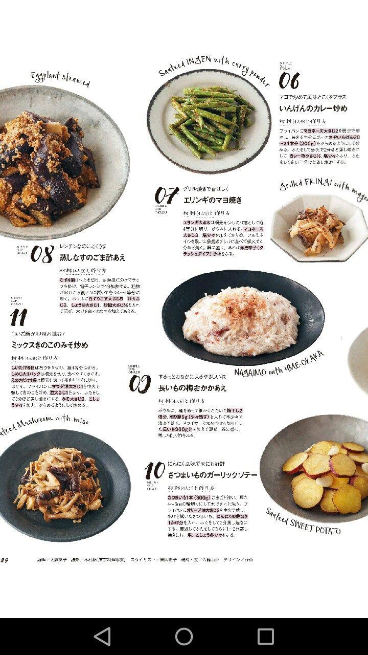 和えるだけ料理9