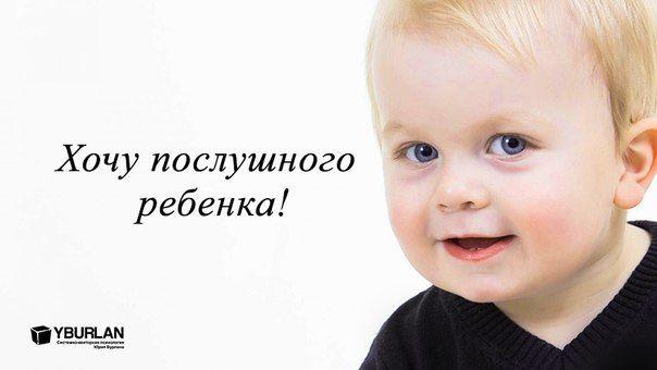 Какой же ты психолог, если твой ребенок растет непослушным? Если он делает то, что хочет он, а не то, что считают нужным взрослые? Неужели системно-векторная психология, раскрывающая тайны устройства психики человека, не дает знания для того, чтобы воспитать детей послушными? http://epsychology.ru/articles/hochu-poslushnogo-rebenka