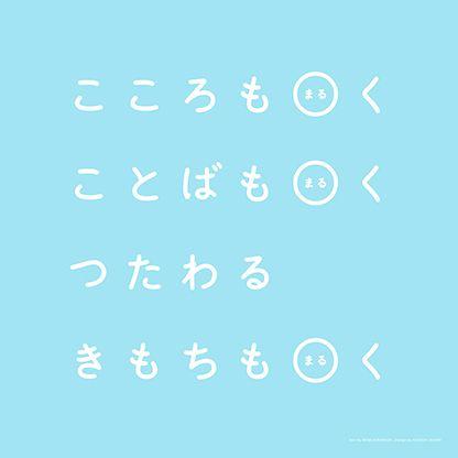 No.046 石田清志 | Handkerchiefs for Tohoku 3