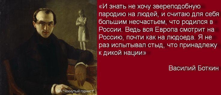 Русский очеркист и литературный критик, брат известного русского врача Василий Боткин рассуждает о русской нации