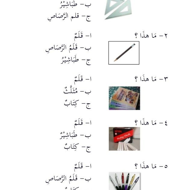 Bahasa Arab Isi Kamar Mandi Di 2020 Bahasa Kosakata Tulisan