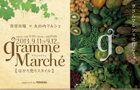 青空市場×丸の内マルシェ「Gramme Marché(グラムマルシェ)」(告知)
