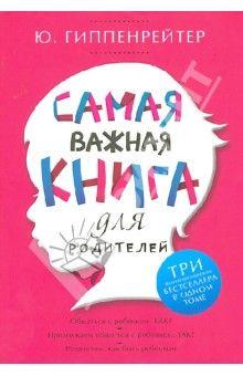 Юлия Гиппенрейтер - Самая важная книга для родителей обложка книги