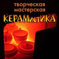 """""""КЕРАМИСТИКА"""" творческая мастерская керамики."""
