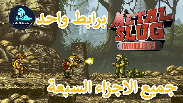 العاب مجانية لك تحميل لعبة حرب الخليج Metal Slug جميع الاجزاء السب Movie Posters Movies Poster