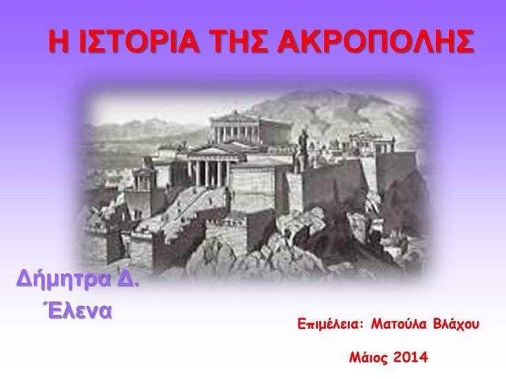ΑΚΡΟΠΟΛΗ-1: Η Ιστορία  Πρόκειται για την πρώτη από μια σειρά παρουσιάσεων που δημιούργησαν οι μαθητές της Έκτης Τάξης του 20ου Δημοτικού Σχολείου Ηλιούπολης, στα πλαίσια ενός πολιτιστικού προγράμματος με θέμα την Ακρόπολη. Η Ιστορία του ιερού βράχου της Αθήνας ξεκινά περίπου το 3.500 π.Χ. και συνεχίζεται...