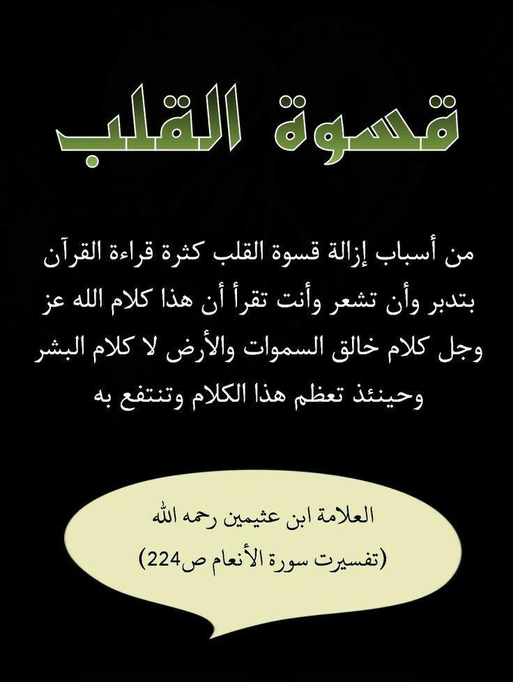 Pin By Nor Elhoda On إسلاميات Jpii Calligraphy Arabic Calligraphy