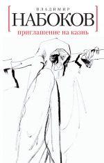 Владимир Набоков «Приглашение на казнь»