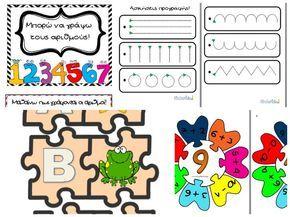 <p>Αν κι εσείς ψάχνετε υλικό για να εμπλουτίσετε τις γωνιές γραφής και μαθηματικών, δεν έχετε παρά να εκτυπώσετε και να πλαστικοποιήσετε τα παρακάτω αρχεία. Διάφορες προγραφικές ασκήσεις, ένα παζλ με εικόνες και το αλφάβητο, καρτέλες γραφής των αριθμών από το 1 έως το 20, καθώς και παζλς με απλές πράξεις …</p>:
