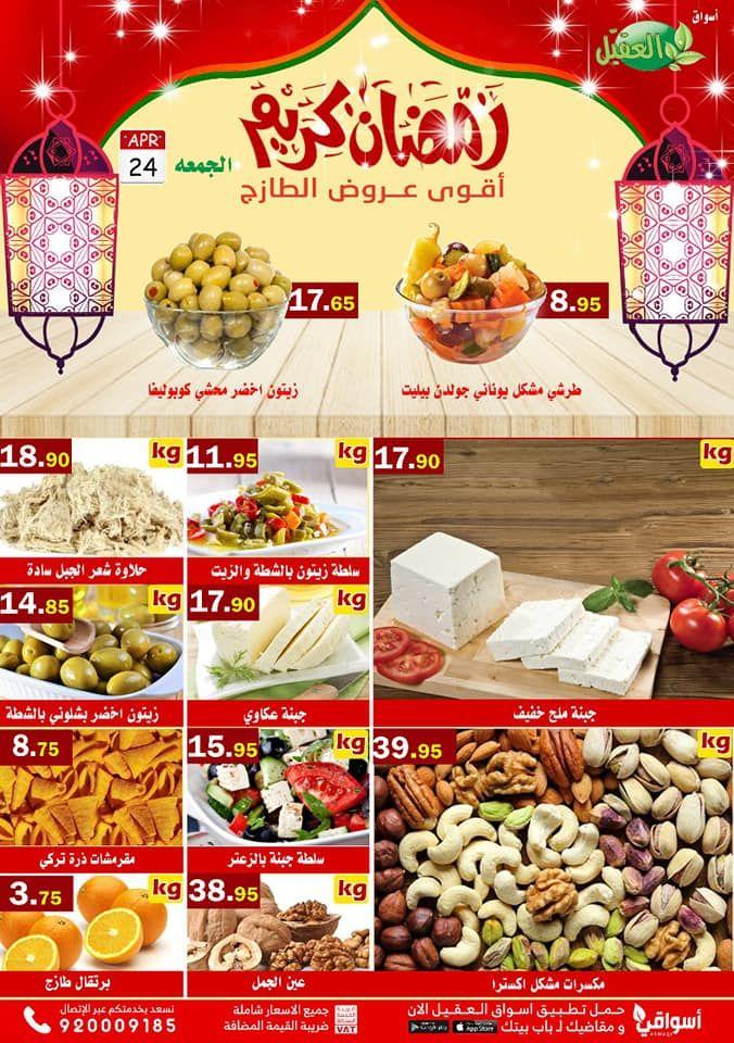 عروض رمضان عروض اسواق العقيل الطازج الجمعة 24 4 2020 اليوم فقط عروض اليوم 90 S 65th 15th