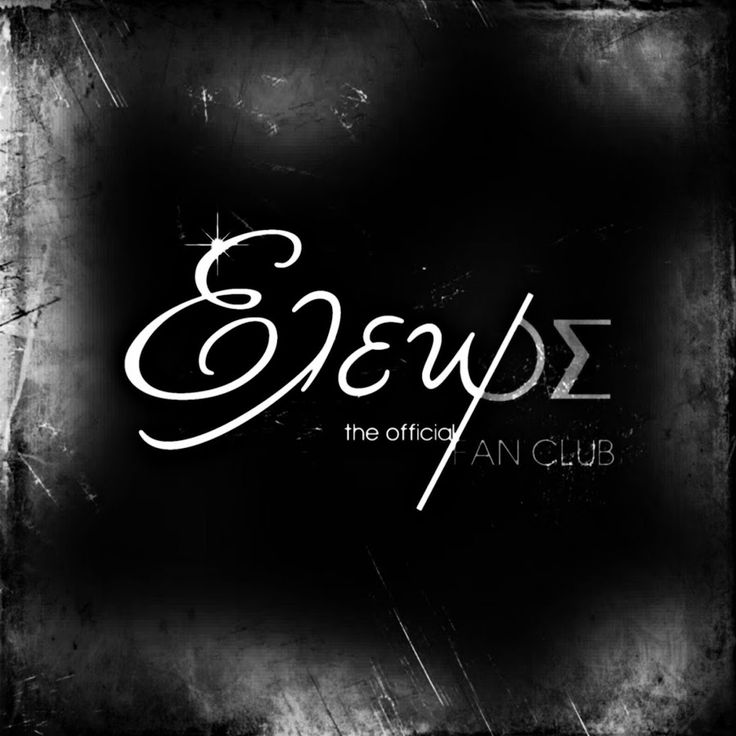 https://www.youtube.com/user/ElewsOfficial Youtube Έλεως (Official Fan Club) #eleonorazouganeli #eleonorazouganelh #zouganeli #zouganelh #zoyganeli #zoyganelh #elews #elewsofficial #elewsofficialfanclub #fanclub
