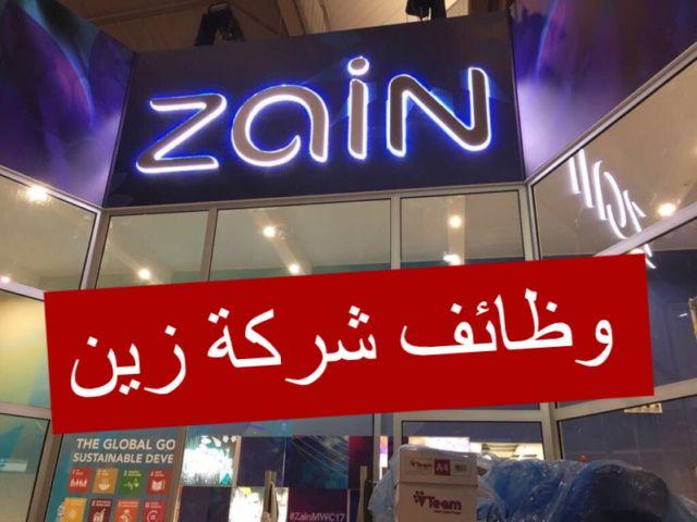 وظائف شركة زين 1440 توظيف زين للنساء والرجال رواتب مغرية وظائف توظيف السعودية وظائف الرياض وظائف جدة Neon Signs Topics Global