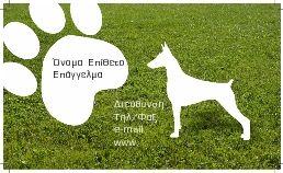 Επαγγελματικές Κάρτες για Pet Shop & Ιατρεία Ζώων - Business Cards for Pet Shop