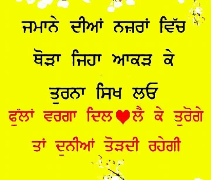 1000+ Punjabi Love Quotes On Pinterest