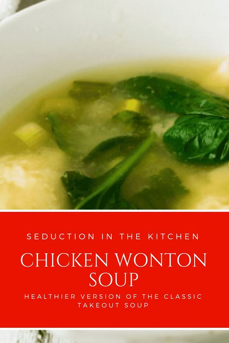 Have you ever wondered how to make chicken wonton soup? Well, how about a healthy version?This chicken wonton recipe is a delicious soup. The chicken filled dumplings are so savory that you will love this wonton soup recipe.  | Seduction In The Kitchen