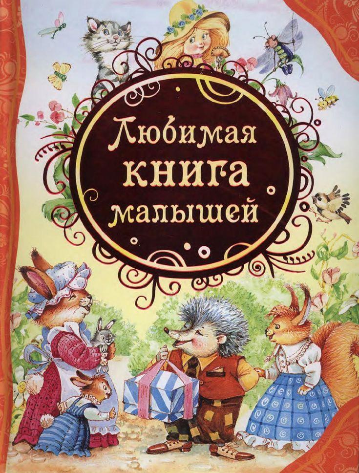 Любимая книга малышей by Alex Pavlotsky - issuu