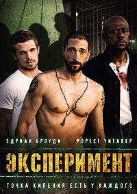 Эксперимент / The Experiment / 2010 / ПМ, ПД, СТ / BDRip (AVC) :: Кинозал.ТВ