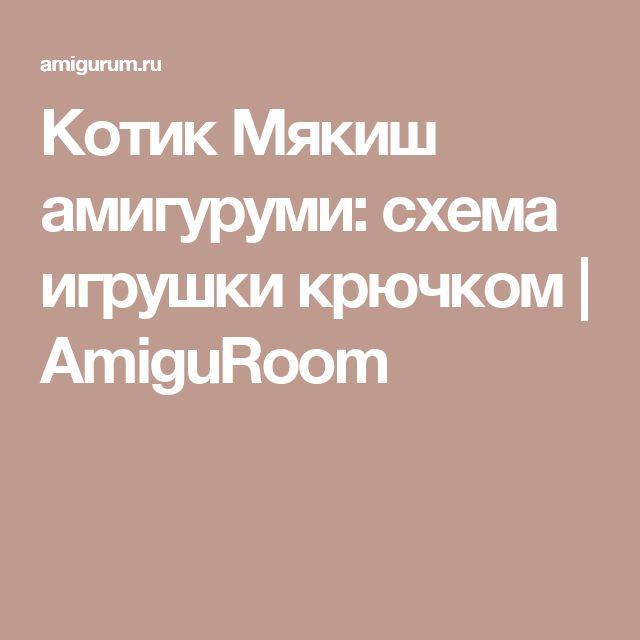 Котик Мякиш амигуруми: схема игрушки крючком   AmiguRoom