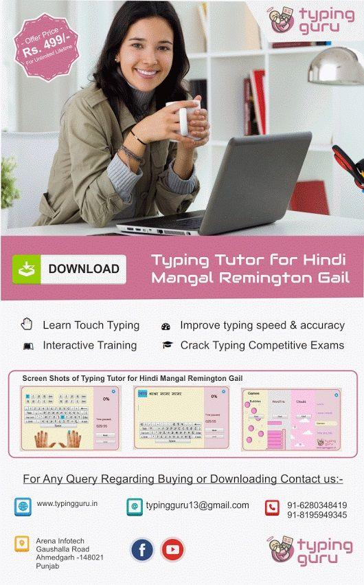 Download Hindi Typing Master Tutor Software for Remington Gail