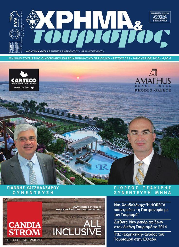 Τεύχος Ιανουαρίου 2015 - Χρήμα & Τουρισμός