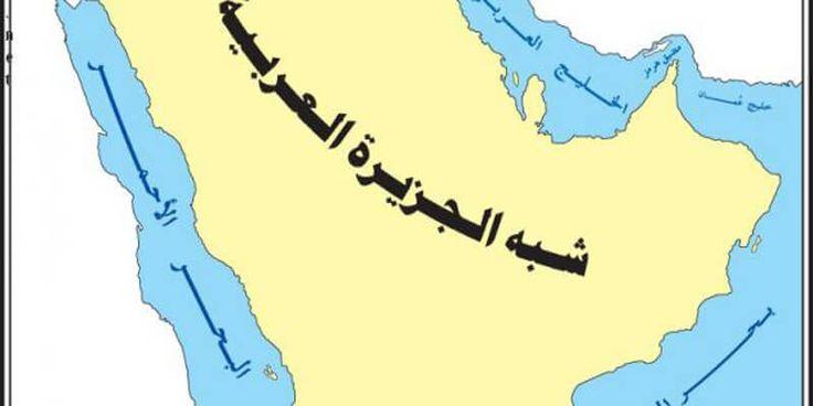 5 نقاط توضح دول شبه الجزيرة العربية وعواصمها