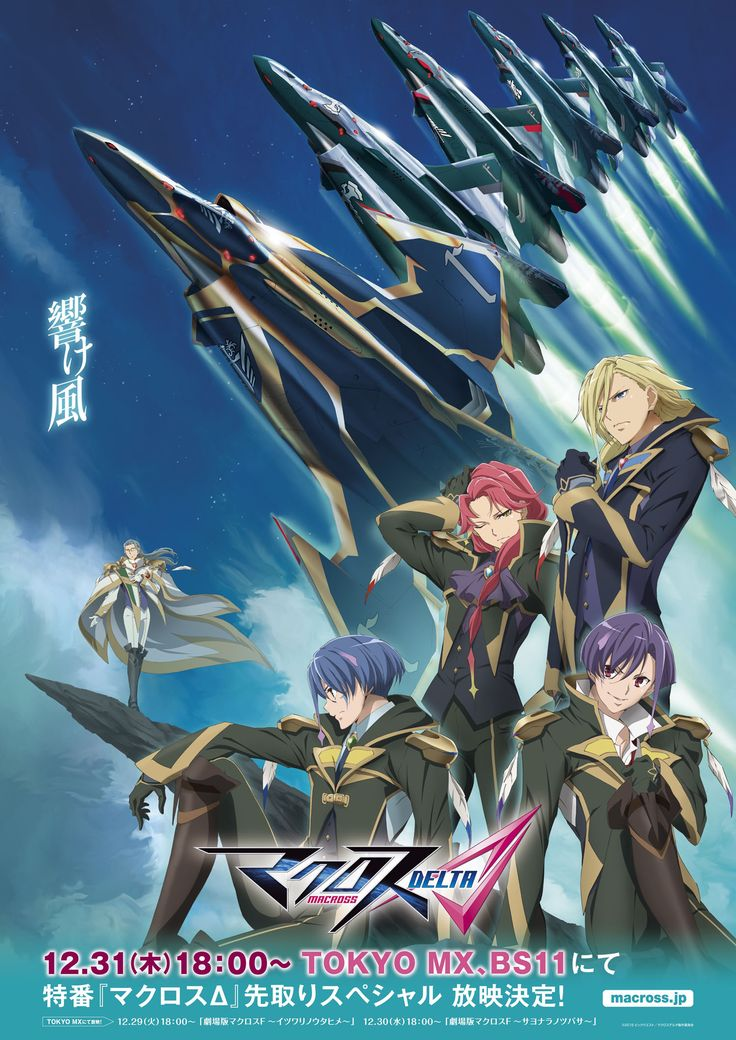 MACROSS DELTA 2nd (Twin) Keyvisuals 01: 1500×2121 Pixels (http://game.watch.impress.co.jp/img/gmw/docs/728/116/html/at_06.jpg.html).  #MACROSS #MACROSS_DELTA