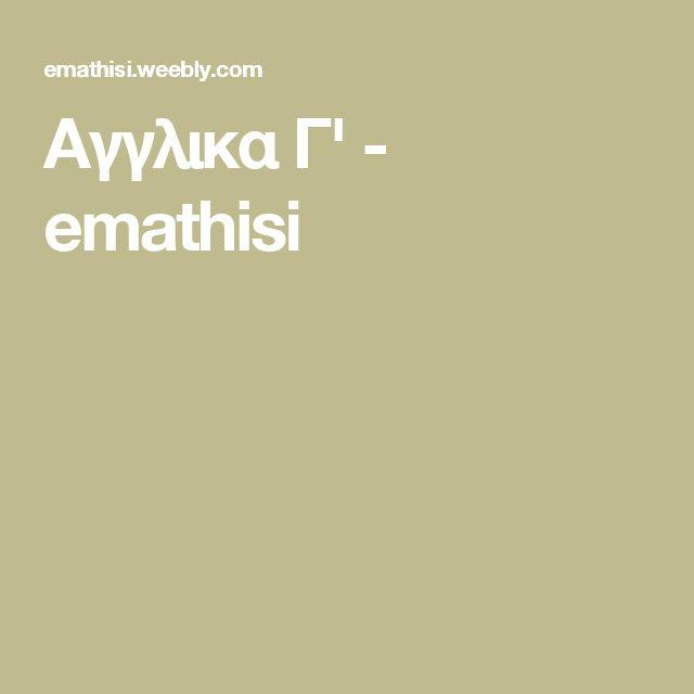 Αγγλικα Γ' - emathisi