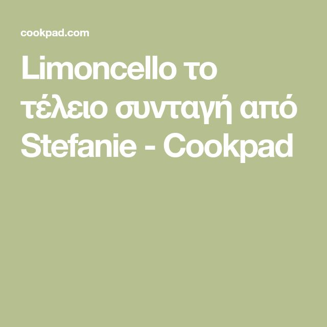 Limoncello το τέλειο συνταγή από Stefanie - Cookpad