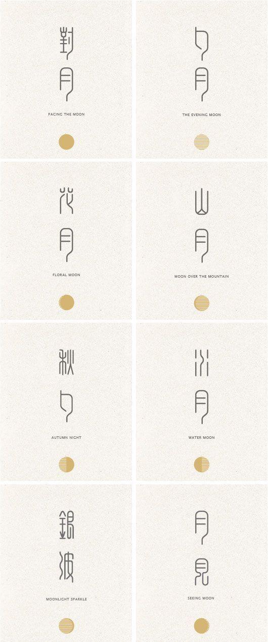 Moon Festival /Moon cake gift/Typography/2014