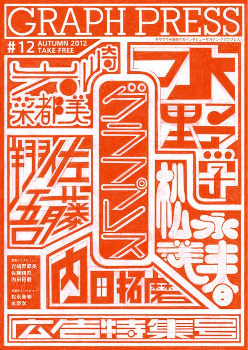 Graph Press Design by Shogo Sato.