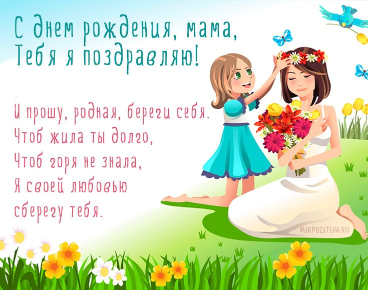 Поздравление с днем рождения маме от дочки в стихах в картинках, открытки смешные картинки