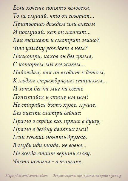и все не понимаю за что тебя люблю - чьи стихи: 20 тыс изображений найдено в Яндекс.Картинках