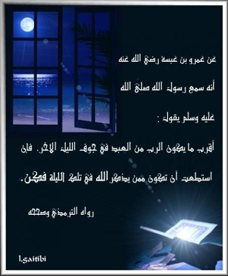 Signification, mérites et particularités de Laylat Al-Qadr