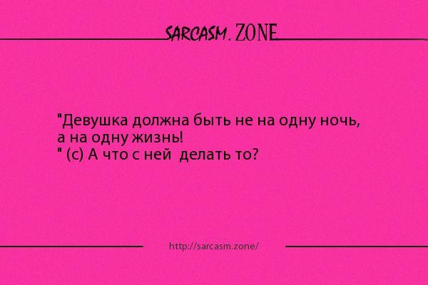 """Анекдот: """"Девушка должна быть не на одну ночь, а на одну жизнь!"""" (с) А что с ней  делать то?"""