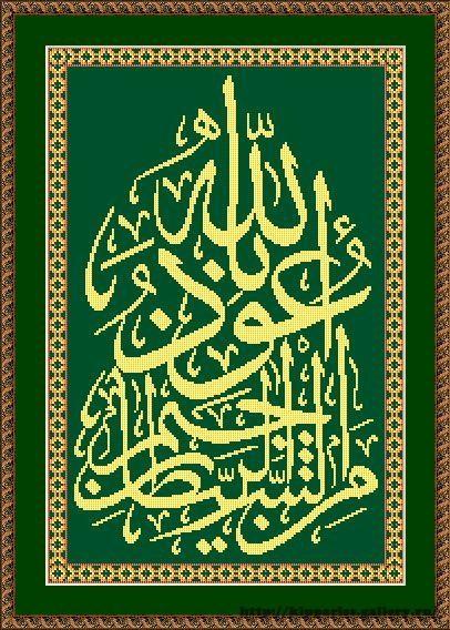 Добрым утром, открытки с молитвами мусульман