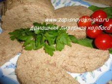 Домашняя ливерная колбаса из курицы и печени