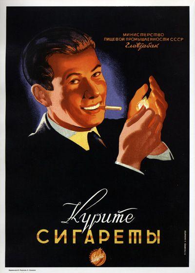 Soviet poster for cigarettes