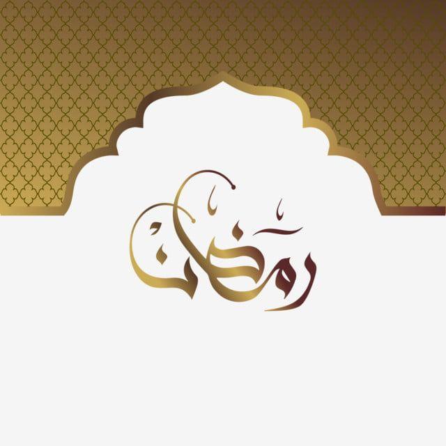 رمضان عناصر التصميم اسلامية رمضان مسلم Png والمتجهات للتحميل مجانا In 2020 Design Element Home Decor Decals Design