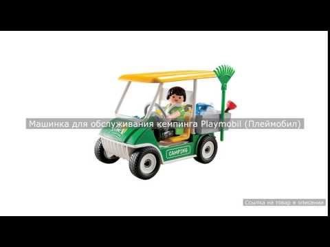 Машинка для обслуживания кемпинга Playmobil (Плеймобил)