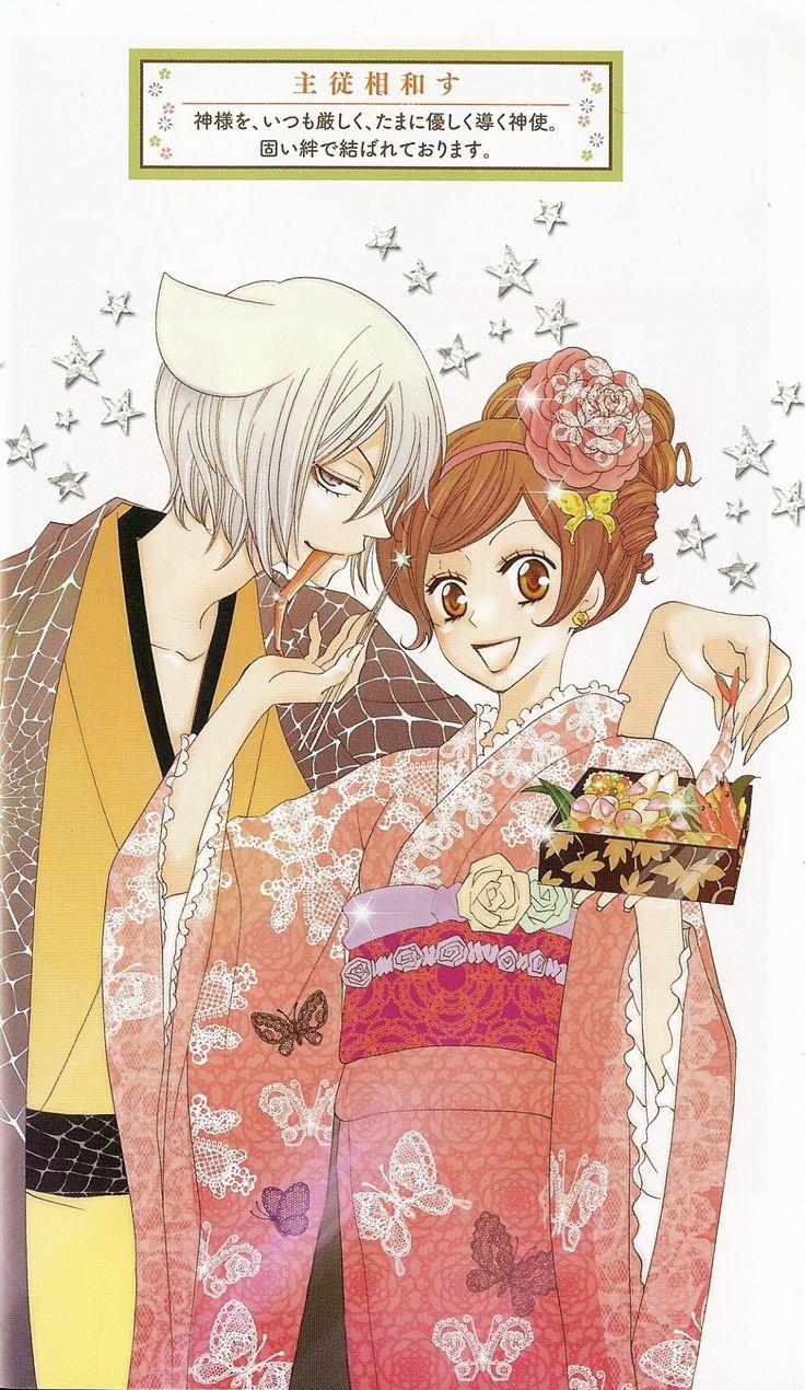 tomoe et nanami