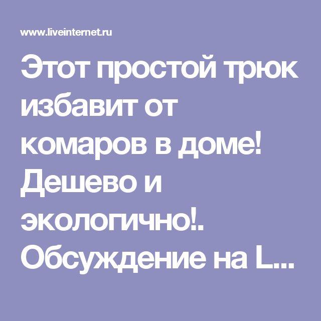 Этот простой трюк избавит от комаров в доме! Дешево и экологично!. Обсуждение на LiveInternet - Российский Сервис Онлайн-Дневников