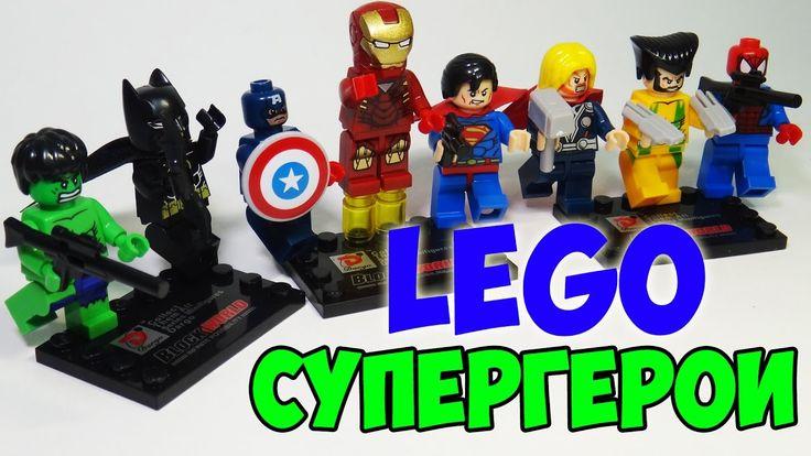Лего фигурки Супергерои | Игрушки Lego из Китая: Халк, Тор, Супермен, Бэ...