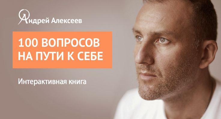 Интерактивная книга «100 вопросов на пути к себе» — Miraman.ru - статьи о медитации, самопознании, любви и свободе.