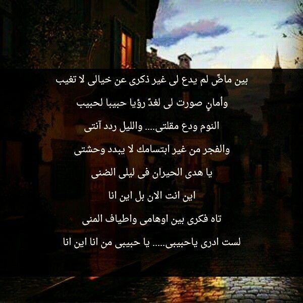 يا مشرط الجراح Beautiful Arabic Words Beautiful Words Magic Words