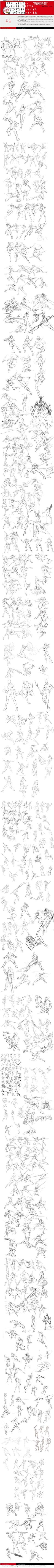Figure Pose Reference - 采集图片| This is exactly what I needed!!♡