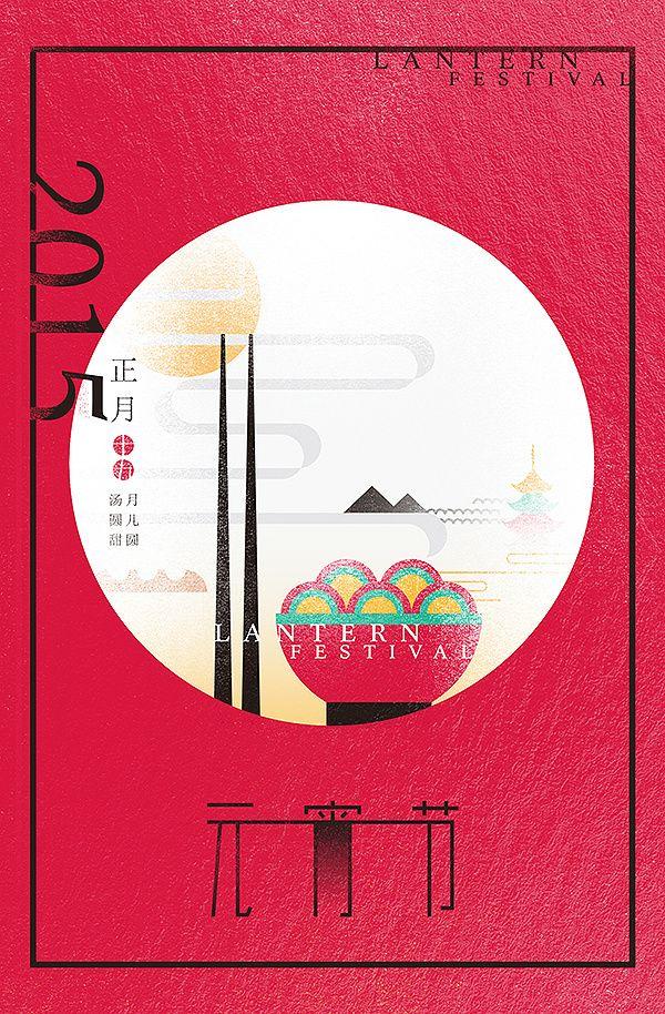 新年第一发 海报 平面 设Zhu - 原...